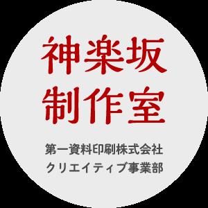 神楽坂制作室